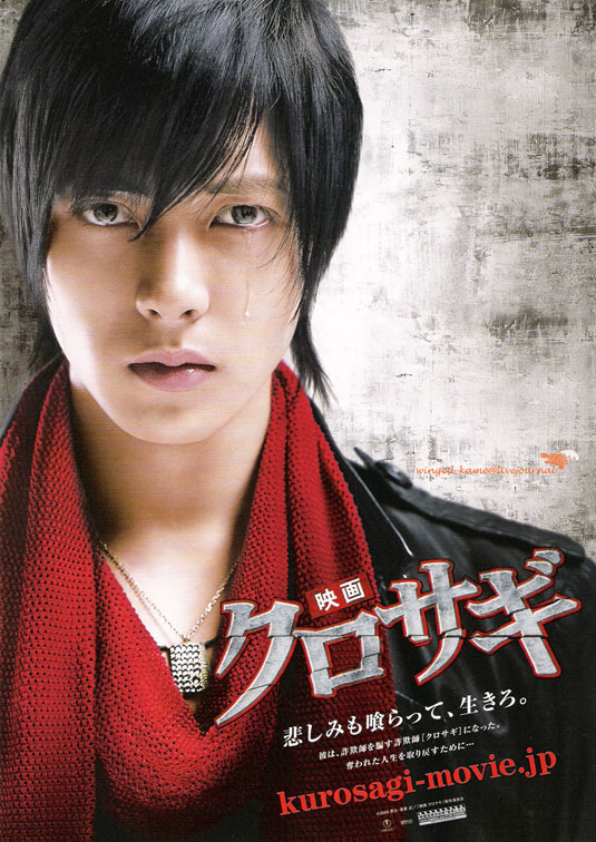 Votre top 5 des J-Films Kurosagipamphlets_011