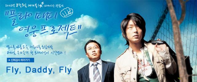 Fly Daddy Fly Flydaddyflybanner1